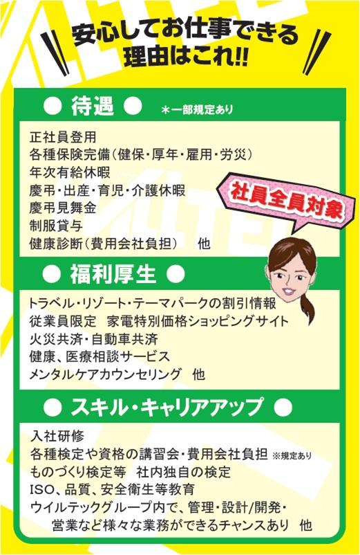 待遇・福利厚生・キャリアスキルアップ
